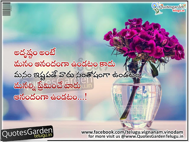 Happiness quotes in telugu 2017 - Best Telugu inspirational Quotes