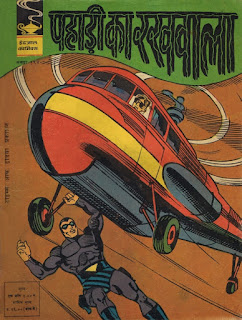 पहाडी़ का रखवाला - Indrajaal Comics No.194