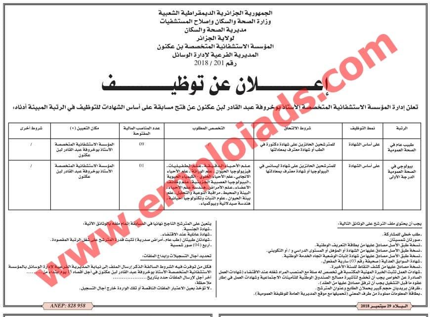اعلان مسابقة توظيف بالمؤسسة الاستشفائية المتخصصة بن عكنون ولاية الجزائر سبتمبر 2018