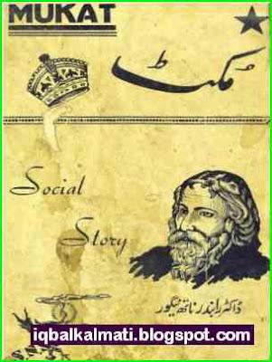 Mukat By Rabindranath Tagore