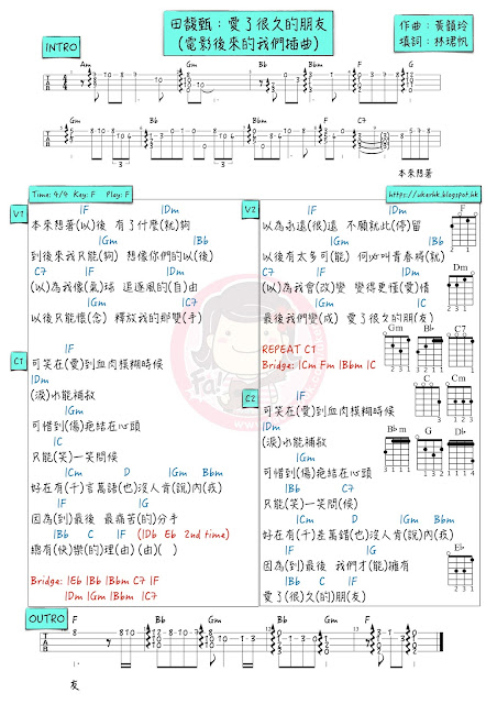 田馥甄:愛了很久的朋友 (電影後來的我們插曲) ukulele彈唱譜