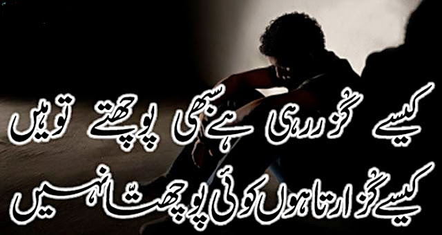 Urdu Poetry,Sad Poetry,Urdu Sad Poetry,Romantic poetry,Urdu Love Poetry,Poetry In Urdu,2 Lines Poetry,Iqbal Poetry,Famous Poetry,2 line Urdu poetry,  Urdu Poetry,Poetry In Urdu,Urdu Poetry Images,Urdu Poetry sms,urdu poetry love,urdu poetry sad,urdu poetry download