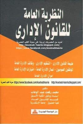 النظرية العامة للقانون الإداري pdf