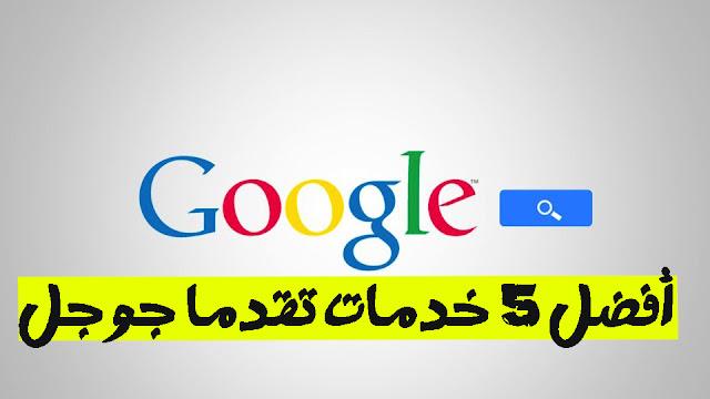 أفضل 5 خدمات تقدمها شركة جوجل