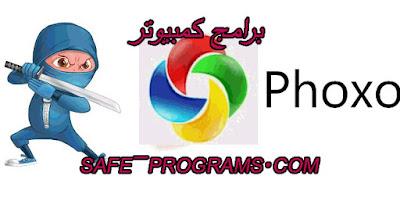 تحميل برنامج فوكسو للكمبيوتر 2018 phoxo
