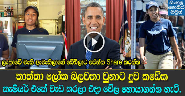 US President Barack Obama's daughter Sasha Obama has a summer job