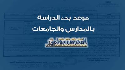 موعد بدء الدراسة 2018 بالمدارس والجامعات المصرية