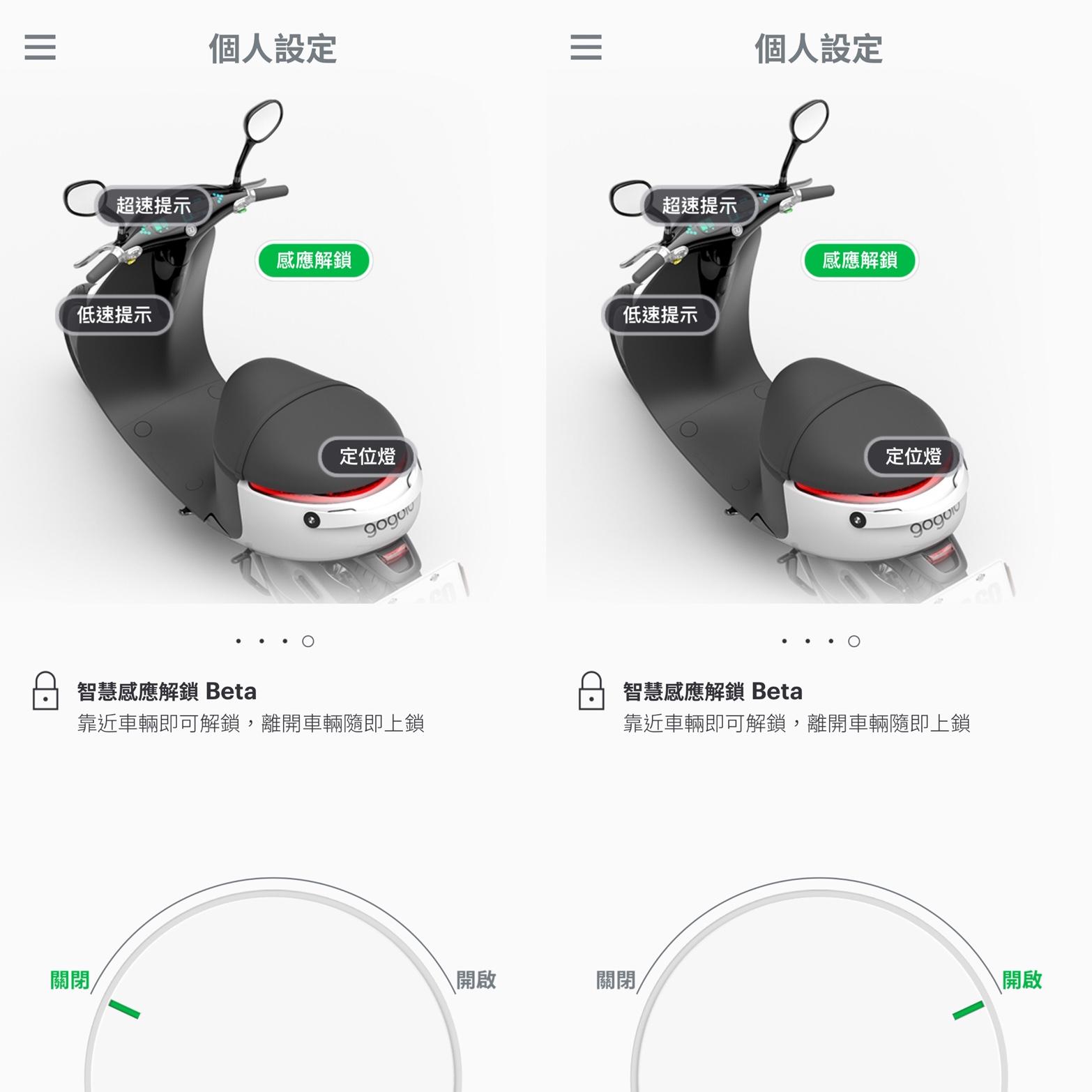 3C老實說 · 氣象部落客勞倫斯: [機車] [心得] Gogoro 手機自動感應解鎖體驗:越騎越新的 iQ System 智慧系統 5.0
