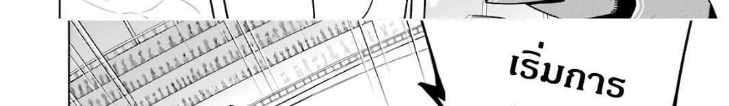 อ่านการ์ตูน Wakamono no Kuro Mahou Hanare ga Shinkoku desu ga, Shuushoku shite Mitara Taiguu Iishi, Shachou mo Tsukaima mo Kawaikute Saikou desu! ตอนที่ 2 หน้าที่ 195