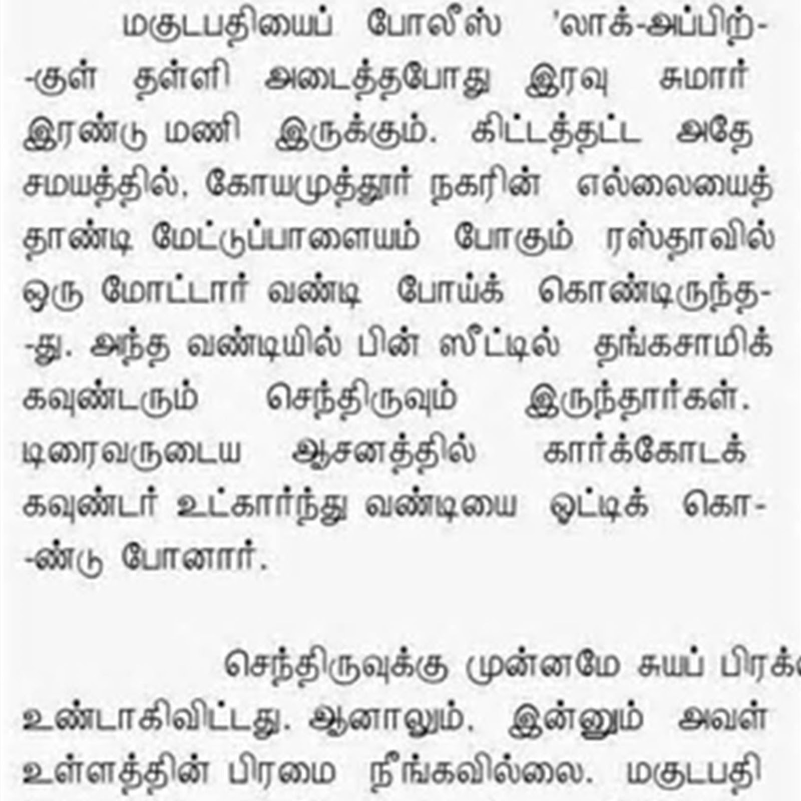 Mother nature essay in tamil infoletter co