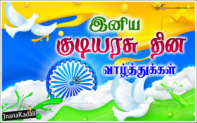 26th January tamil Greetings-indian Flag wallpapers with Republic Day Greetings in Tamil