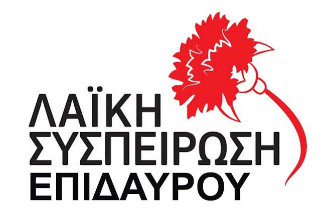 Λαϊκή Συσπείρωση Δήμου Επιδαύρου: Η καταστροφή από το χαλάζι είναι ολοκληρωτική