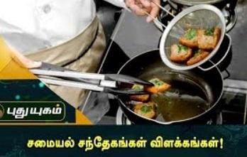 Azhaikalam Samaikalam 02-10-2017 Puthuyugam Tv