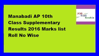 Manabadi AP 10th Class Supplementary Results 2016 Marks list Roll No Wise