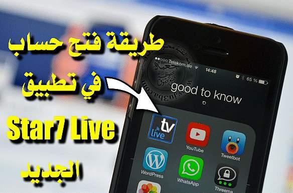 طريقة تحميل تطبيق Star7 Live وفتح حساب مجاني لمدة 24 ساعة لمشاهدة القنوات المشفرة