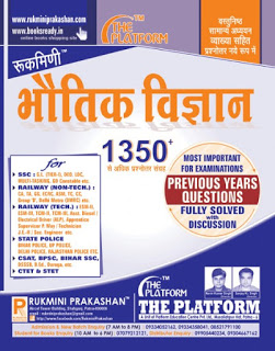 Download Latest The Platform Physics Book PDF in Hindi