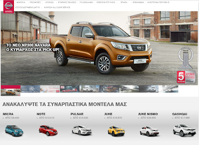 H Nissan εμπλουτίζει το site της με την επιλογή του car configurator