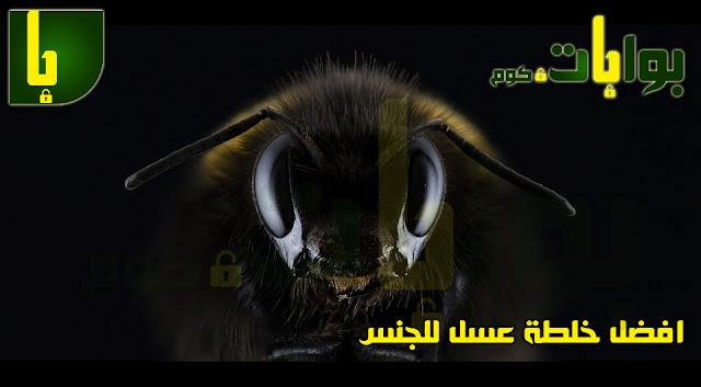 افضل خلطة عسل للجنس