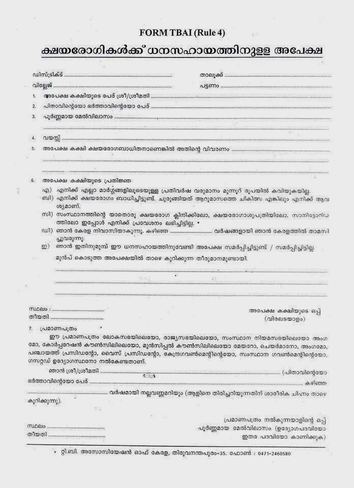 Tb Pension Application Form Arogyajalakam