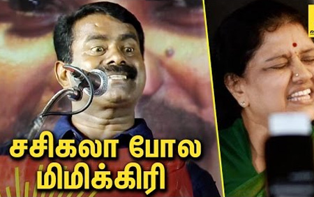 Seeman Funny Speech | RK Nagar By Election