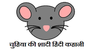 Chuhiya ki Chaadi Hindi Story