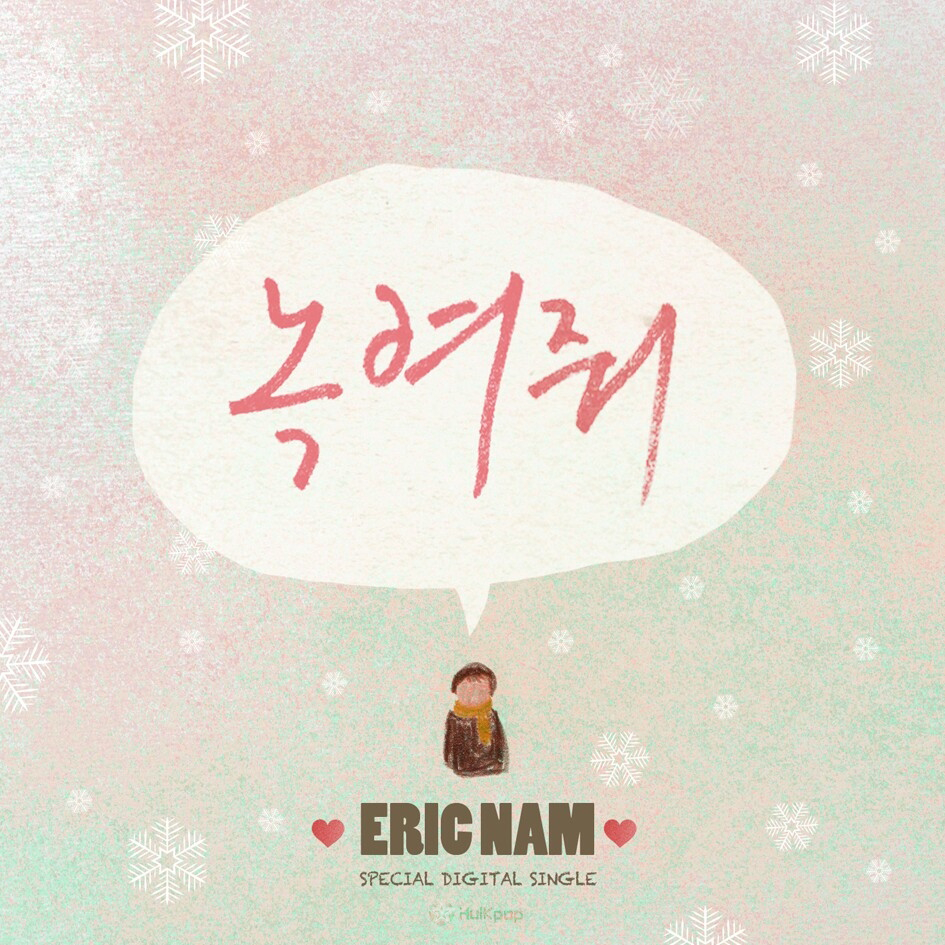 [Single] Eric Nam – Melt My Heart