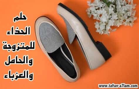 الحذاء في الحلم,الحذاء في المنام,لبس الحذاء,خلع الحذاء,ضياع الحذاء,شراء حذاء