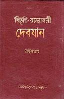 Bibhutibhushan Bandopadhaya Ebooks