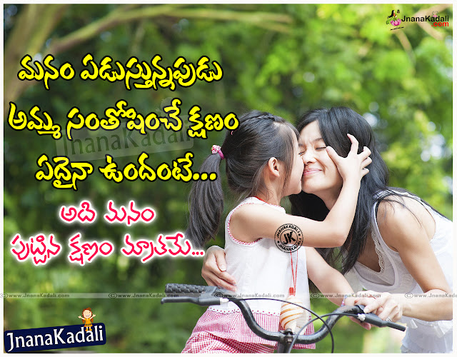 Mother Quotes in Telugu with Images,Mothers day Quotes in Telugu, Telugu Amma Kavithalu, Mother Quotations in Telugu, Telugu Mom Quotes with Images, Beautiful Mother Quotes with Images in telugu,Telugu Worlds Best Mother Quotations, Beautiful Amma Kavithali in Telugu, Mother Love Quotations in Telugu Language, Mom Inspiring Messages and SMS Images, Best Telugu mother Quote and Nice Lines, Cool Telugu Mother Life Lines Images.