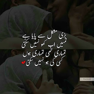 cute love couple urdu poetry with image