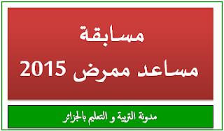 مسابقة مساعدي التمريض 2015- 2016