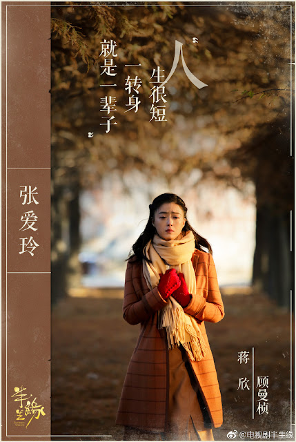 Eighteen Springs cdrama Jiang Xin