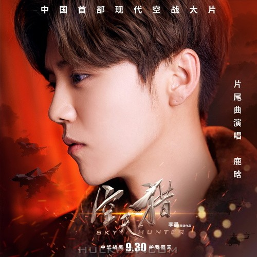 LUHAN – Chasing Dream with Childlike Heart (Sky Hunter OST)