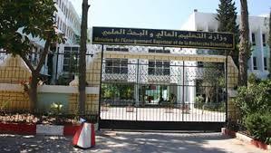 رزنامة ومواعيد التسجيلات الجامعية 2016-2017