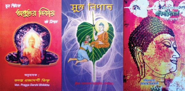 Download Bangla Tripitaka PDF Books