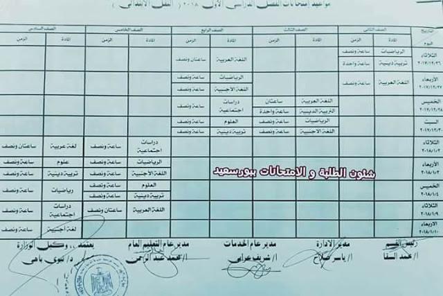 جدول إمتحانات الصف السادس الابتدائي 2018 الترم الأول محافظة بورسعيد