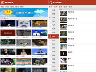 飛魚直播電視 App
