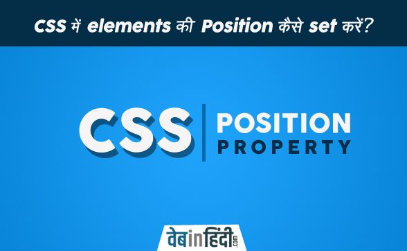 CSS-positioning-in-Hindi