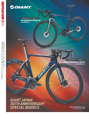 BiCYCLE CLUB (バイシクルクラブ) 2019年05月号 zip online dl and discussion