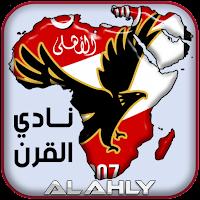 تطبيق نادي القرن (الأهلي المصري)