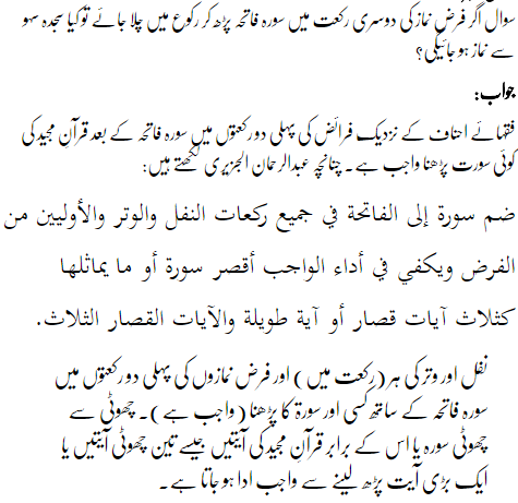 sajda sahw in urdu