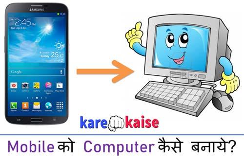 mobile-ko-computer-kaise-banaye