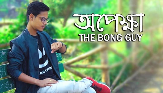 Opekkha Lyrics by Kiran Dutta from The Bong Guy bengali comedy roast youtube channel
