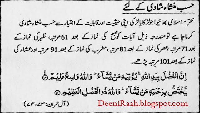 Pasand Ki Shadi ka Wazifa