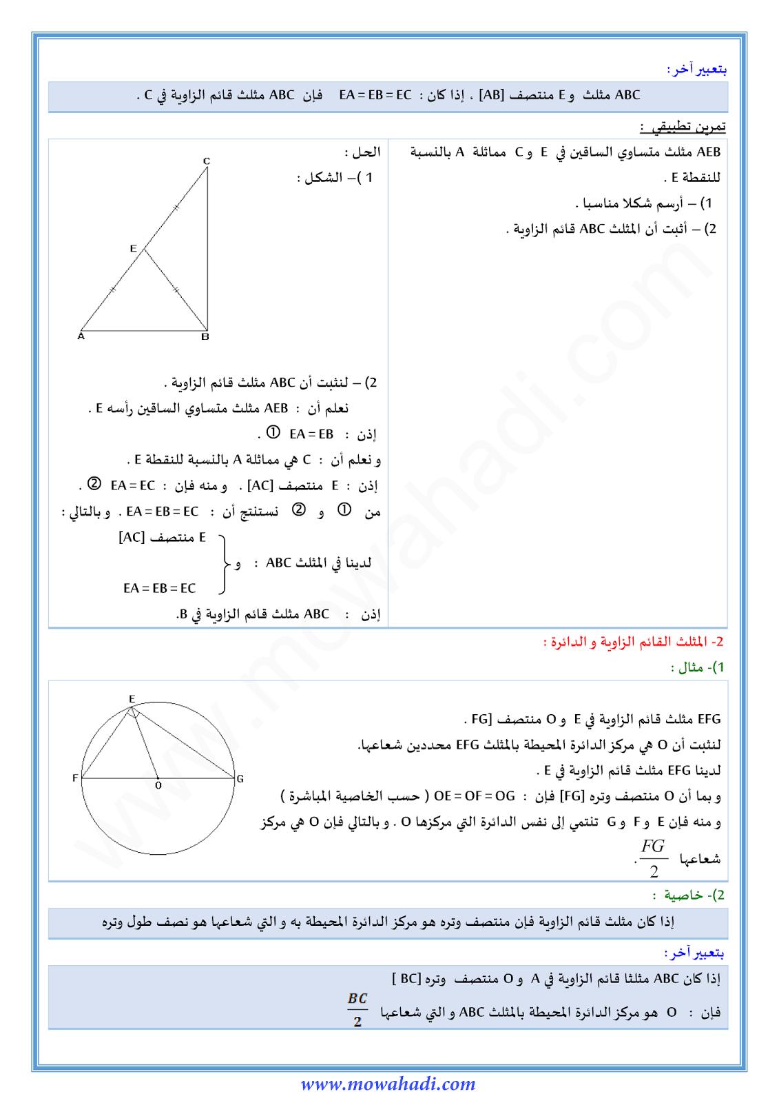 درس المثلث القائم الزاوية و الدائرة في الرياضيات