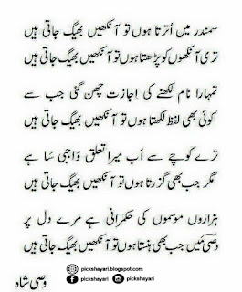 Sad Ghazal in Urdu