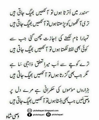 Sad Ghazal in Urdu