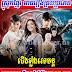 Khmer Movie - Cheung Khlang Vetamun 13 Continue - Movie Khmer - Thai Drama