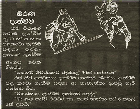 Sinhala Jokes-Death Notice