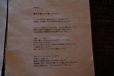 松本市四賀の古民家カフェ KAJIYA(カジヤ)さんの紹介文